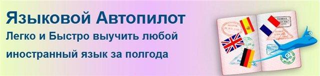 «Языковой Автопилот» (Английский язык) [Игорь Серов] (2013).jpg