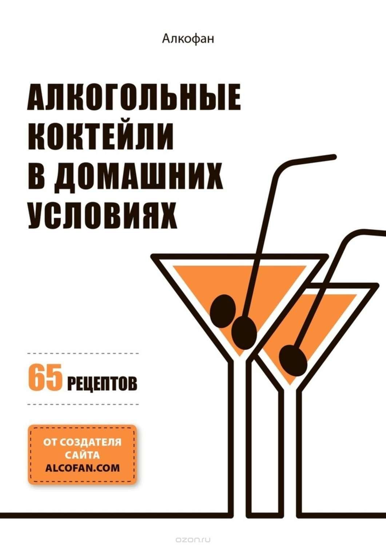 Алкогольные коктейли в домашних условиях. 65 рецептов.jpg