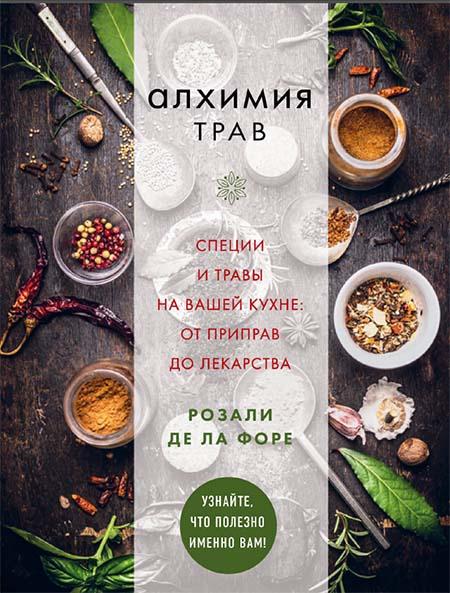 Алхимия трав. Специи и травы на вашей кухне, от приправ до лекарства.jpg