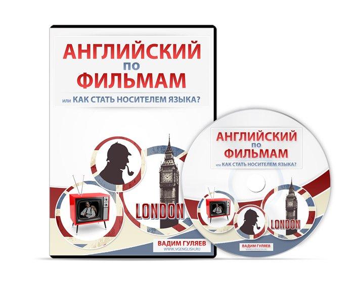 Английский по фильмам или как стать носителем языка [Вадим Гуляев] (2013).jpg