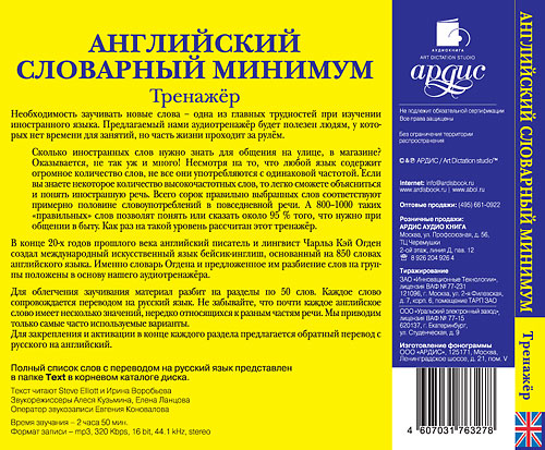 Английский словарный минимум. Тренажер [АРДИС] (2011)-2.jpg