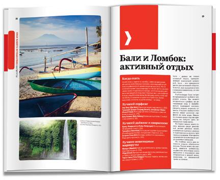 Бали и Ломбок. Путеводитель от Lonely Planet-2.jpg