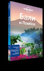Бали и Ломбок. Путеводитель от Lonely Planet.png