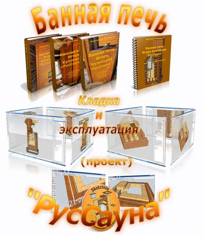 Банная печь Игоря Кузнецова РусСауна. Кладка и эксплуатация.jpg