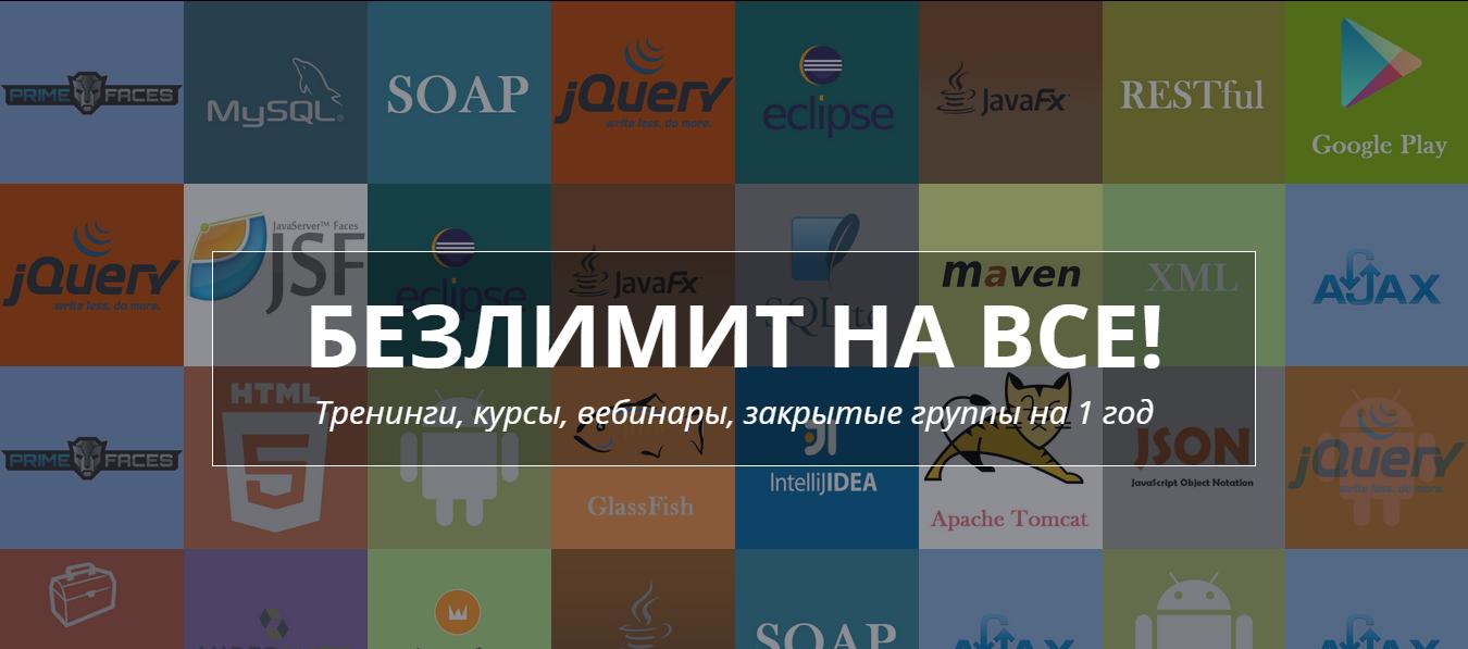 Батыршинов - Java БЕЗЛИМИТ НА ВСЕ! (2015).png