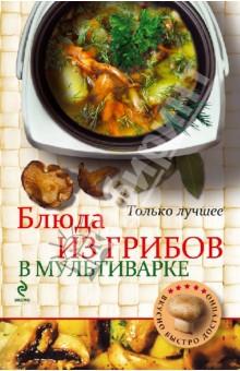 Блюда из грибов в мультиварке.jpg