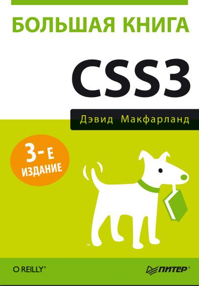 Большая книга CSS3 (2014).jpg