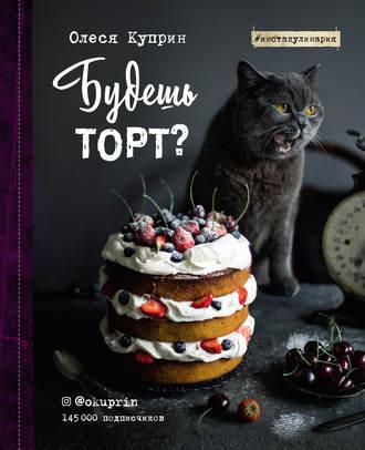 Будешь торт.jpg