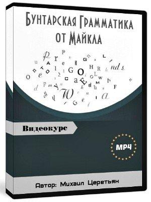 Бунтарская грамматика от Майкла [Михаил Церетьян] (2012).jpg