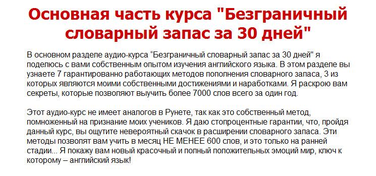 Вадим Гуляев - Безграничный Словарный Запас За 30 Дней-3.jpg