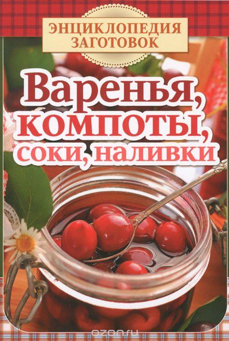 Варенья, компоты, соки, наливки.jpg