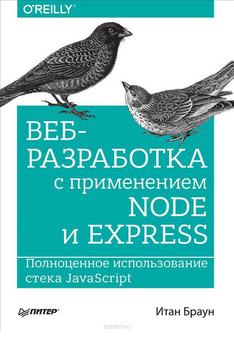 Веб-разработка с применением Node и Express. 2017.jpg