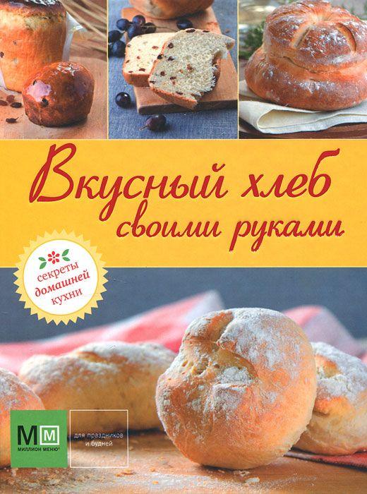 Вкусный хлеб своими руками.jpg