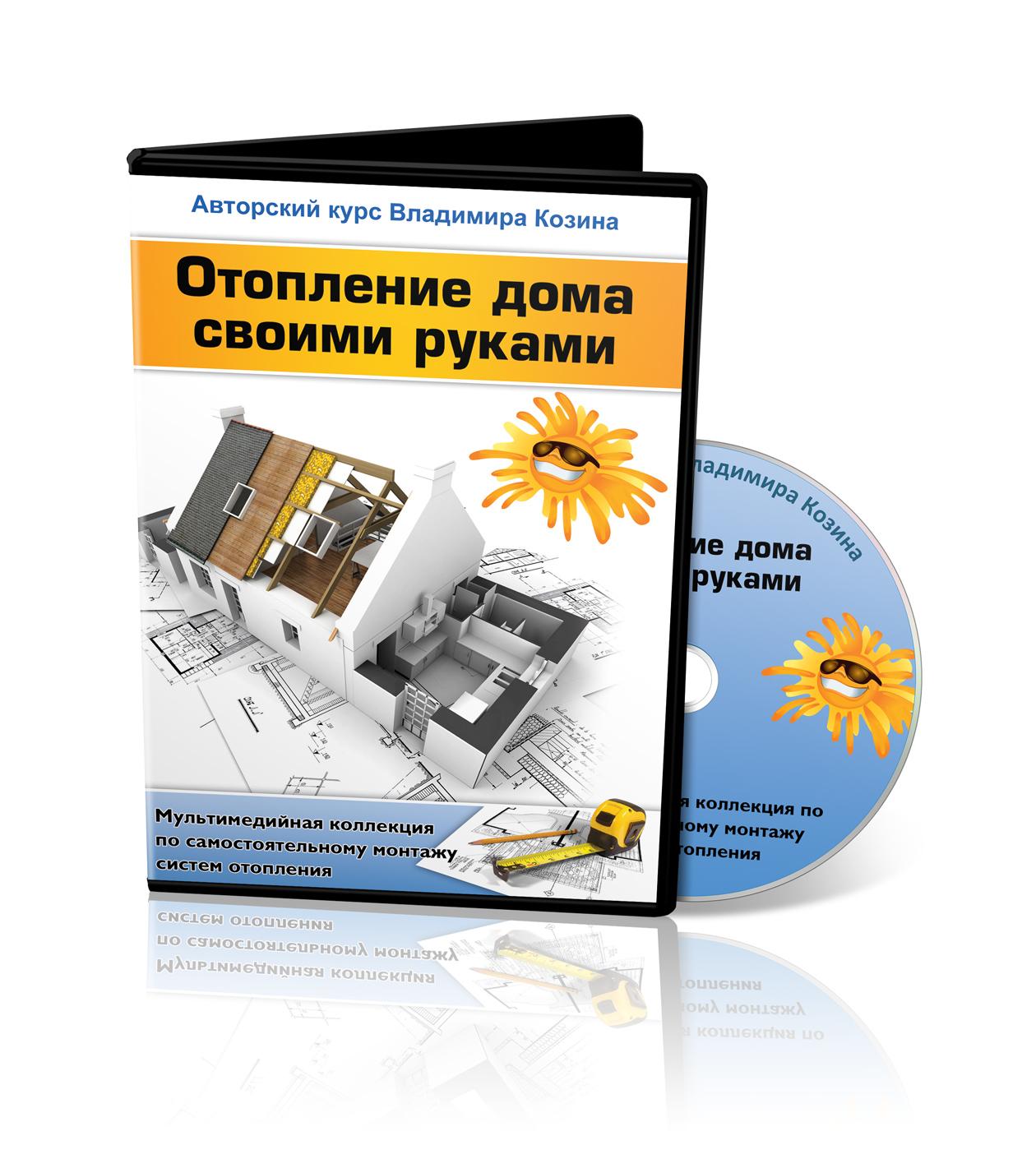 Владимир Козин - Отопление дома своими руками.jpg