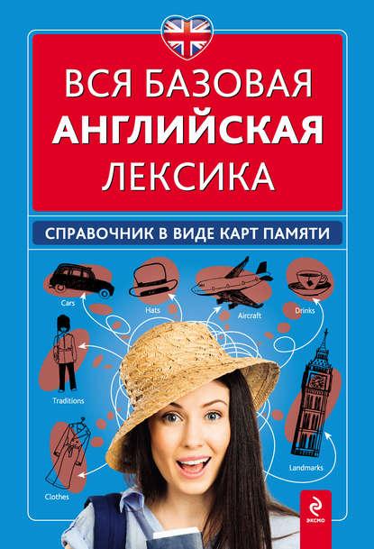 Вся базовая английская лексика. Справочник в виде карт памяти [Н. Л. Вакуленко] (2014).jpg