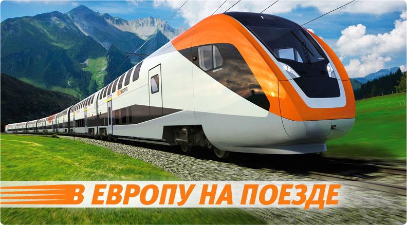 В Европу на поезде.jpg