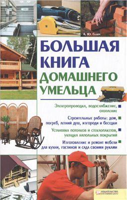 Галич А.Ю. Большая книга домашнего умельца PDF.jpg