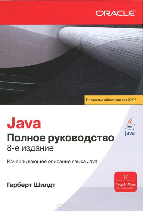 Герберт Шилдт - Java. The Complete Reference. 8th Edition.jpg