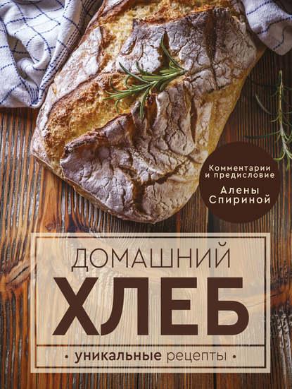 Домашний хлеб. Уникальные рецепты.jpg