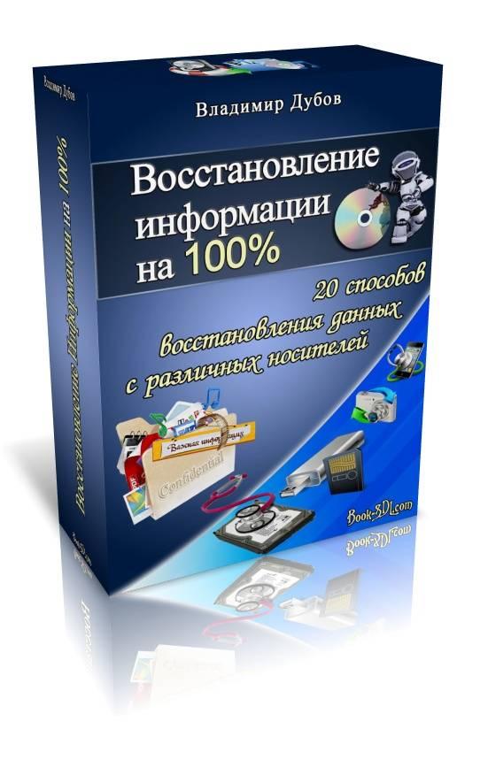Дубов В. - Восстановление Информации на 100%!.jpg
