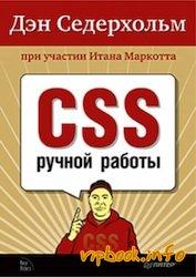 [Дэн Седерхольм] CSS ручной работы.jpg