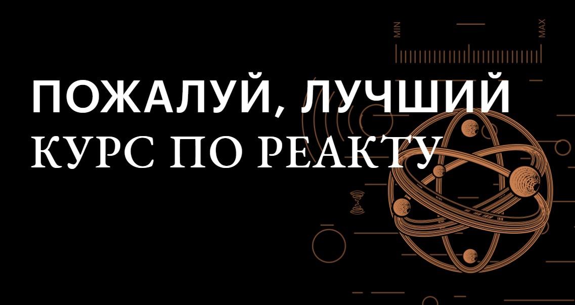 [Евгений Родионов] React (2018).jpeg