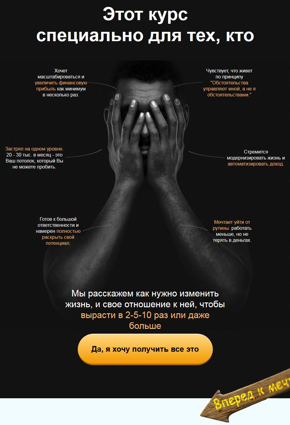 [Игнат Шмагун] Сделай Шаг. Начни зарабатывать от 4.000 рублей в день-2.jpg
