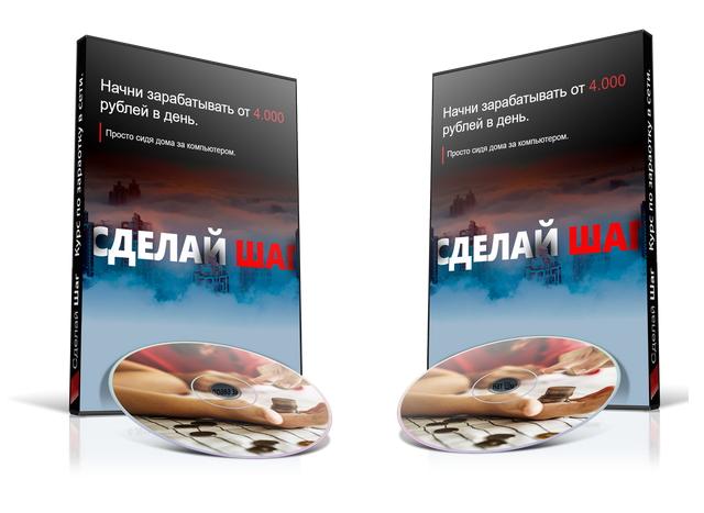 [Игнат Шмагун] Сделай Шаг. Начни зарабатывать от 4.000 рублей в день-3.jpg