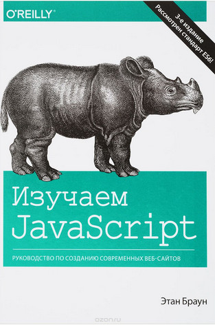Изучаем JavaScript. 2017.jpg