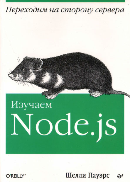 Изучаем Node.js (2014).jpg