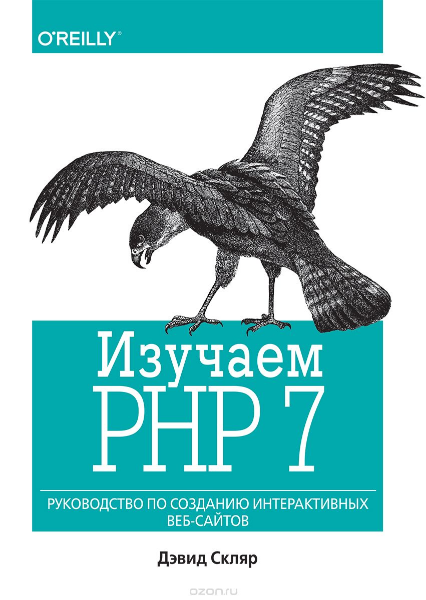 Изучаем PHP 7.png