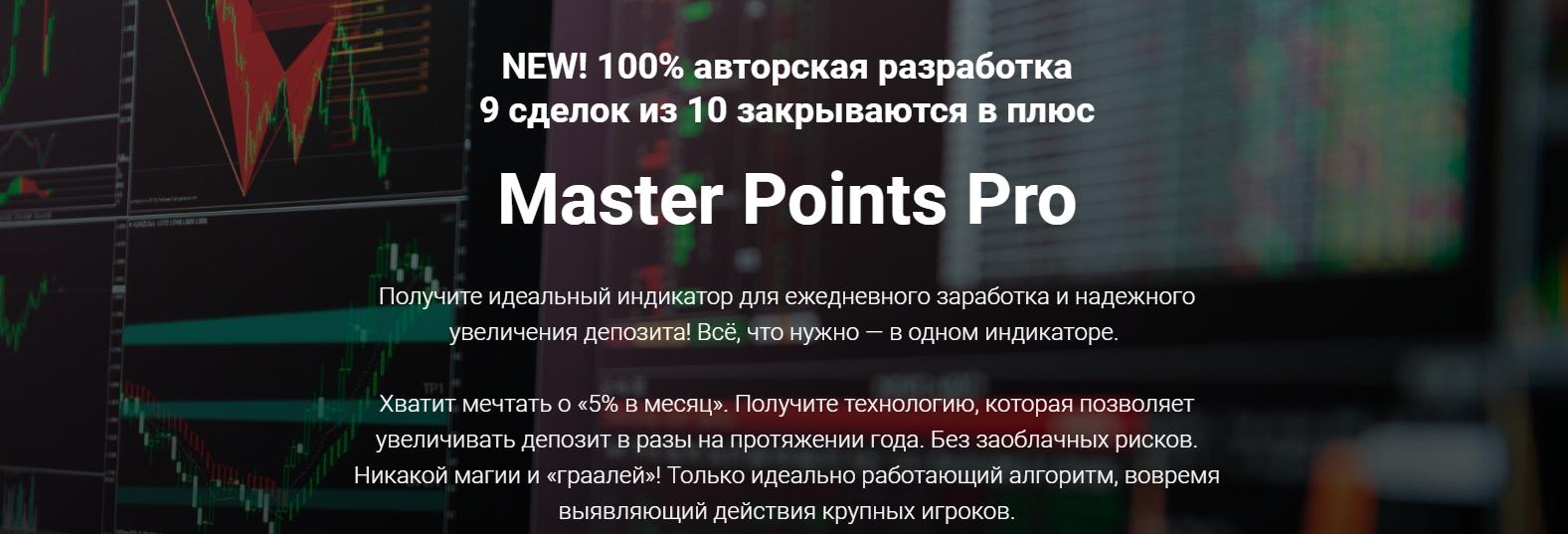 Индикатор Master Points Pro (2019)