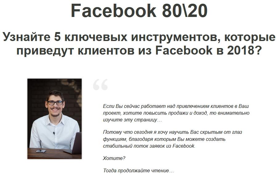 Интенсив Facebook 80-20.jpg