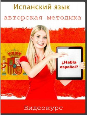 Испанский язык [Кляшторная Виктория] (2014).jpg