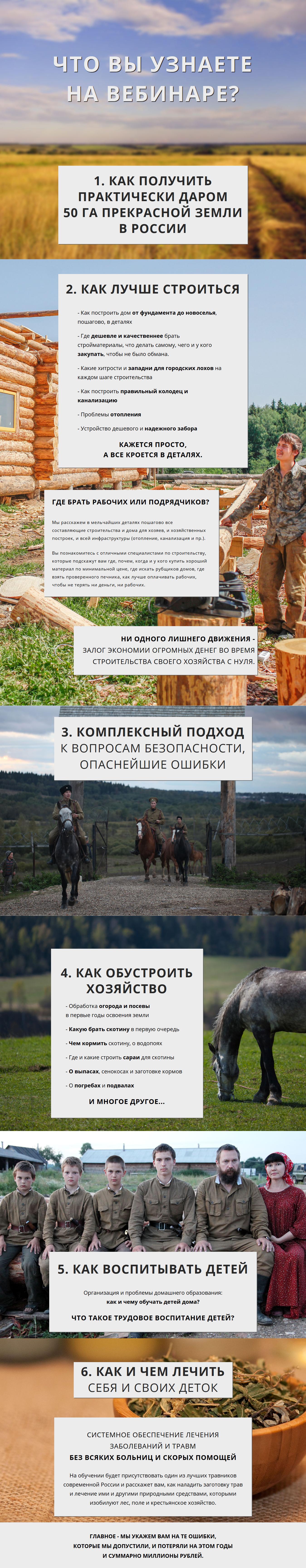 Как безошибочно создать своё крестьянское хозяйство с нуля (2015)-2.jpg
