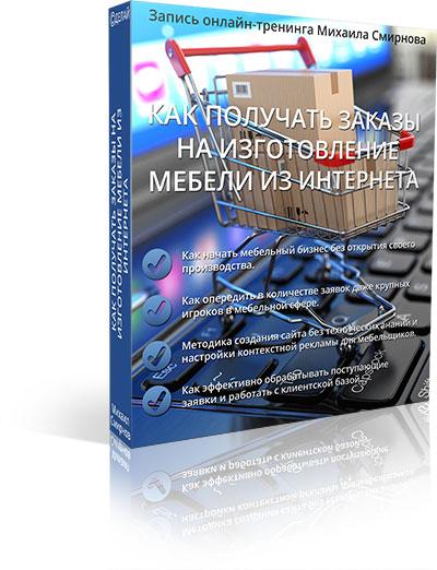 Как получать заказы на изготовление мебели из интернета-2.jpg