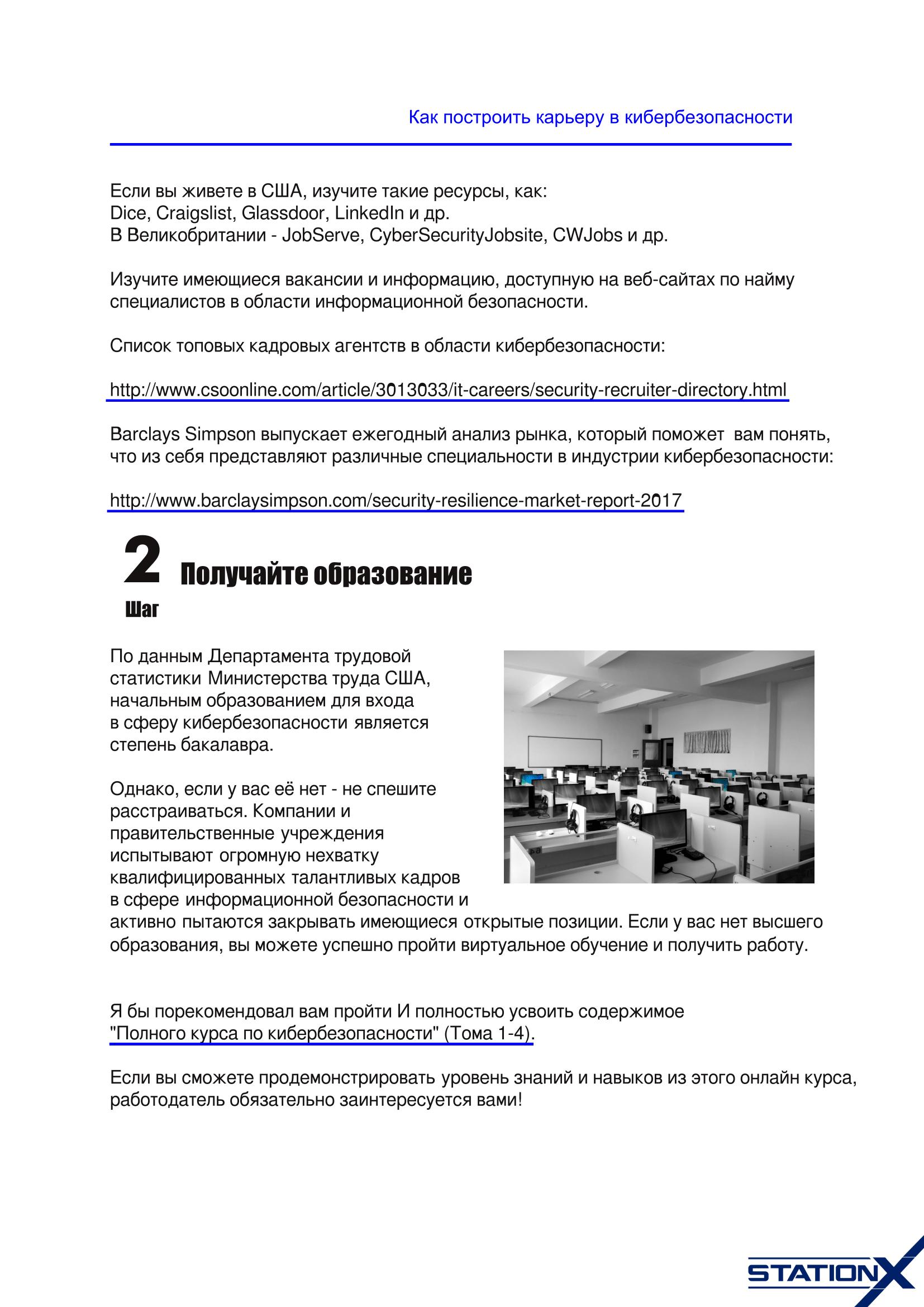 Как построить карьеру в кибербезопасности-2.png