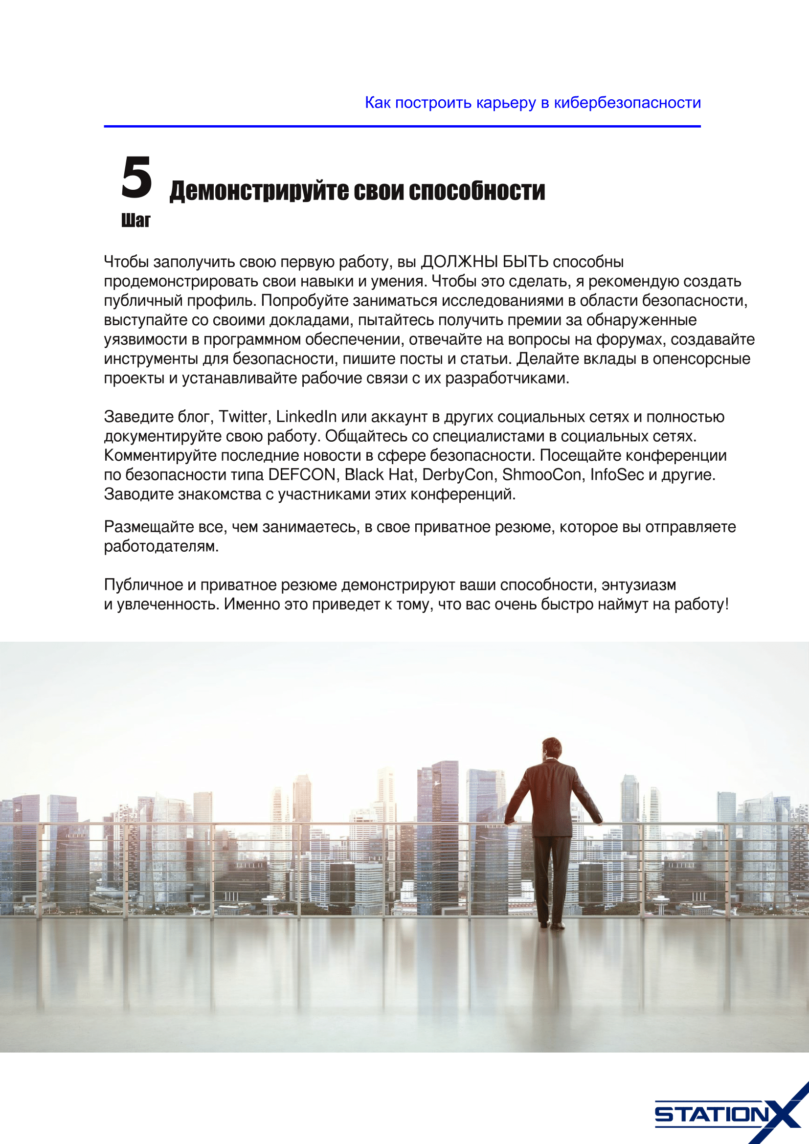 Как построить карьеру в кибербезопасности-6.png