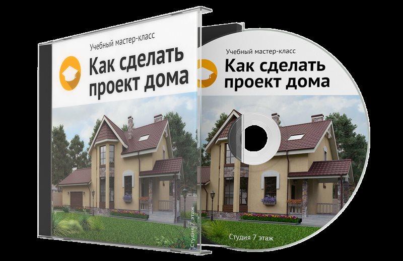 Как сделать проект дома.jpg