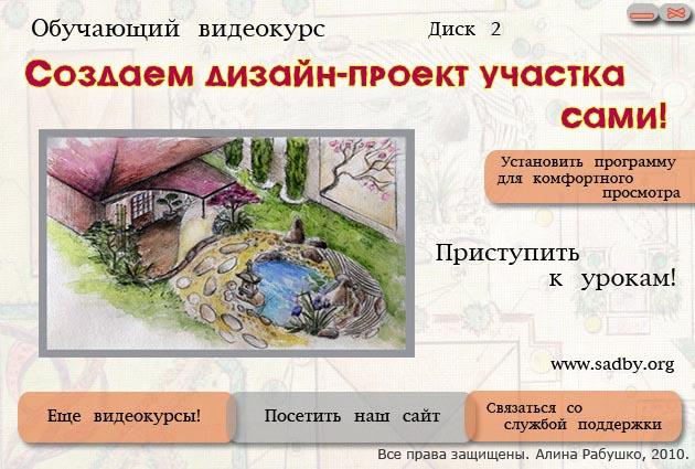 Как создать сад своей мечты-3.jpg