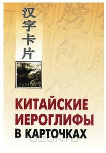 Китайские иероглифы в карточках.jpg