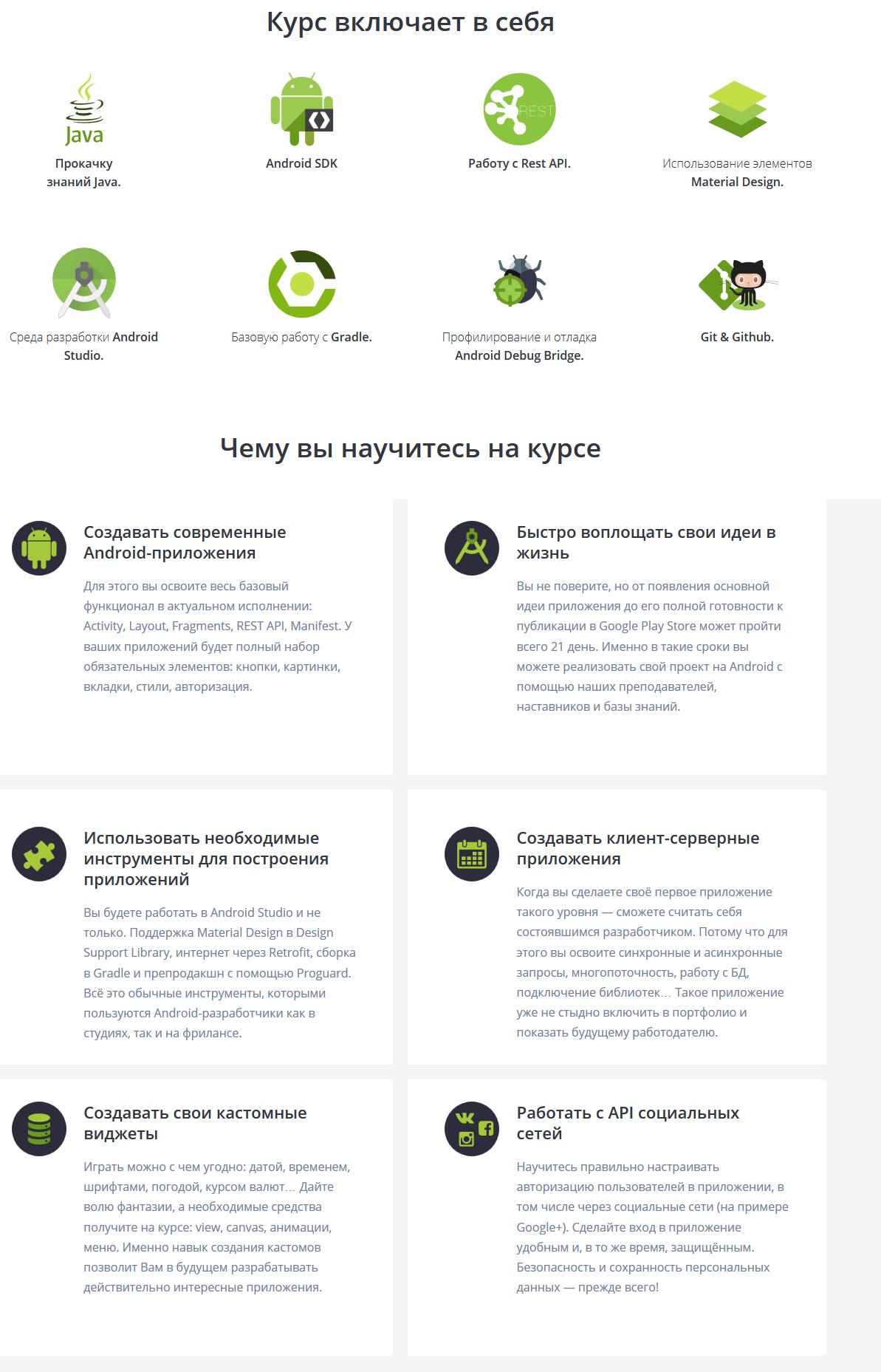 Комплексное обучение разработке на Android.jpg