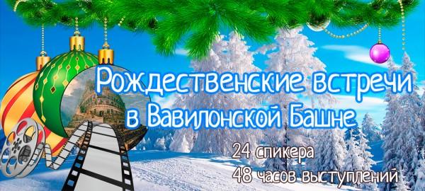 Конференция иностранных языков - Рождественские встречи в Вавилонской Башне.jpg