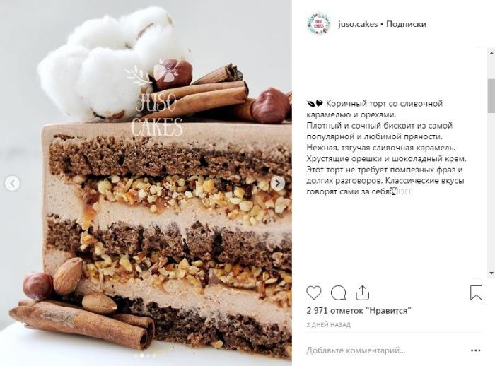 Коричный торт со сливочной карамелью и орехами.jpg
