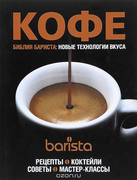 Кофе. Рецепты, коктейли, советы, мастер-классы.jpg