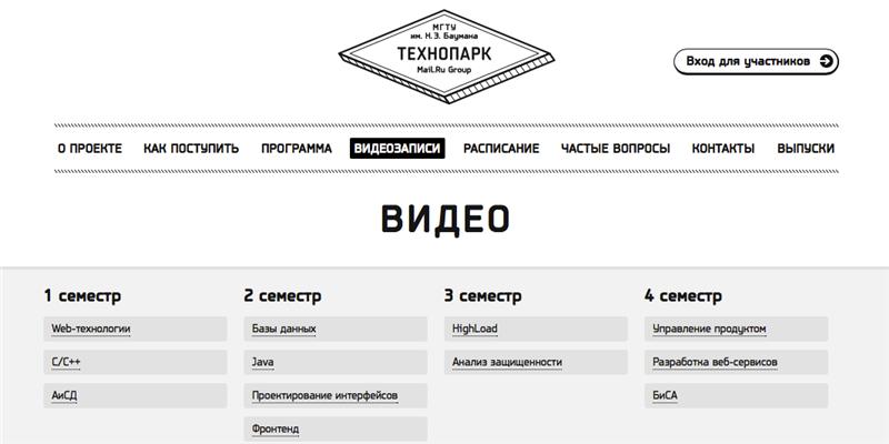 Курсы Технопарка (проект Бауманки и mail.ru).png