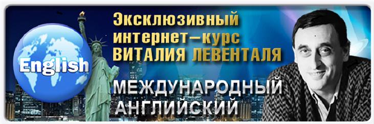 Курс английского от Виталия Левенталя (2014).png