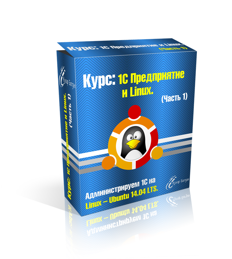 [Кухар Богдан] 1С Предприятие и Linux (2018).png