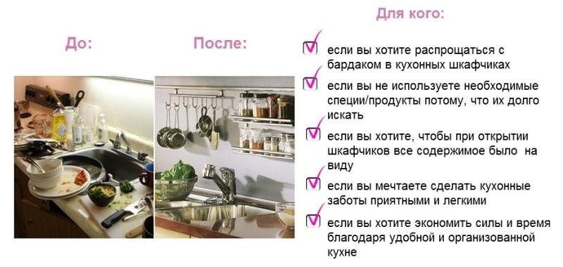 Кухня мечты за 5 дней-2.jpg