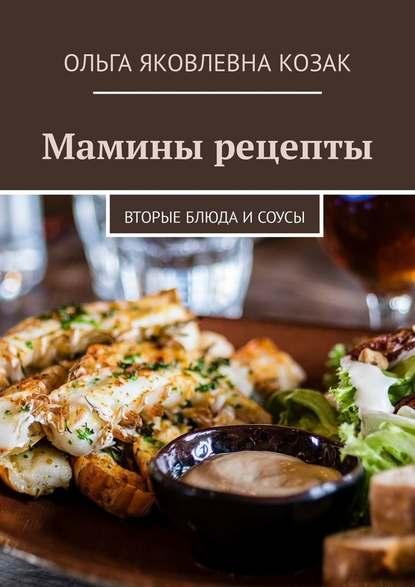 Мамины рецепты. Вторые блюда и соусы.jpg